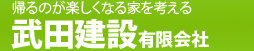 武田建設有限会社