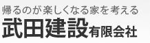 山陽小野田市 工務店 武田建設有限会社は、宇部市、山陽小野田市を中心に新築、リフォームを行っています。