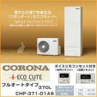期間限定!エコキュート・電気温水器半額キャンペーン